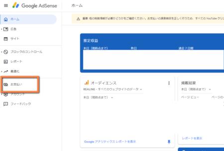 AdSense>ホーム