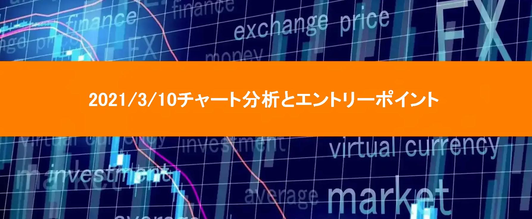 2021/3/10チャート分析とエントリーポイント