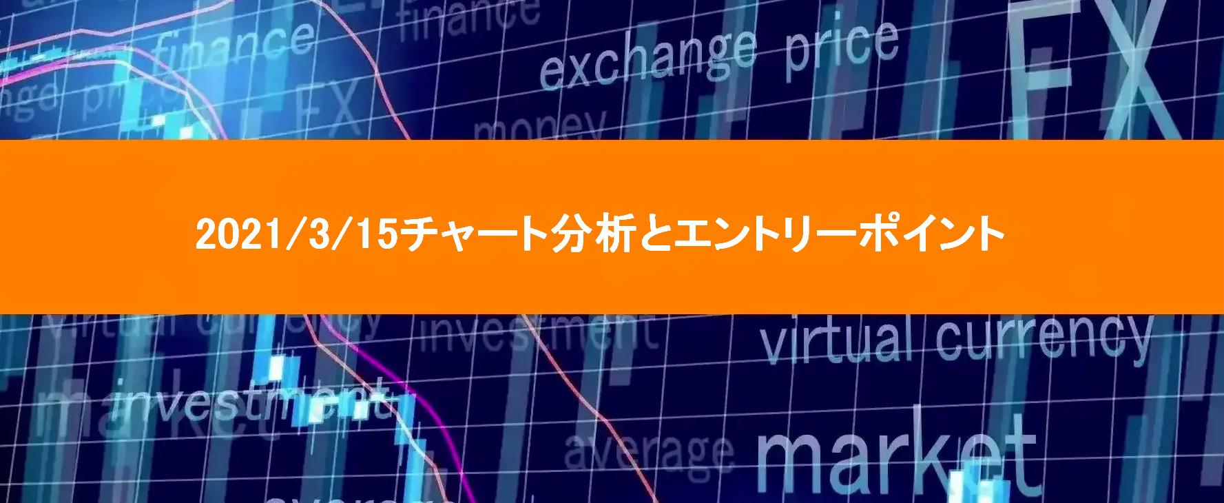 2021/3/15チャート分析とエントリーポイント