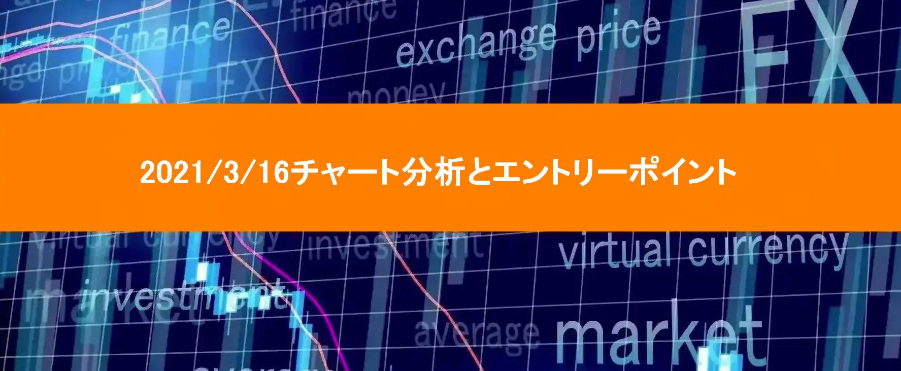 2021/3/16チャート分析とエントリーポイント