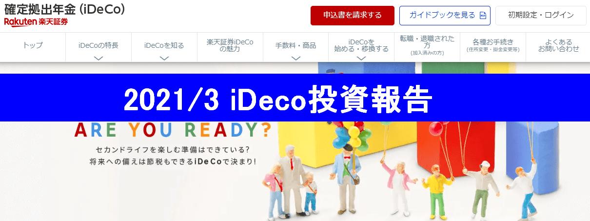 2021年3月ideco投資報告