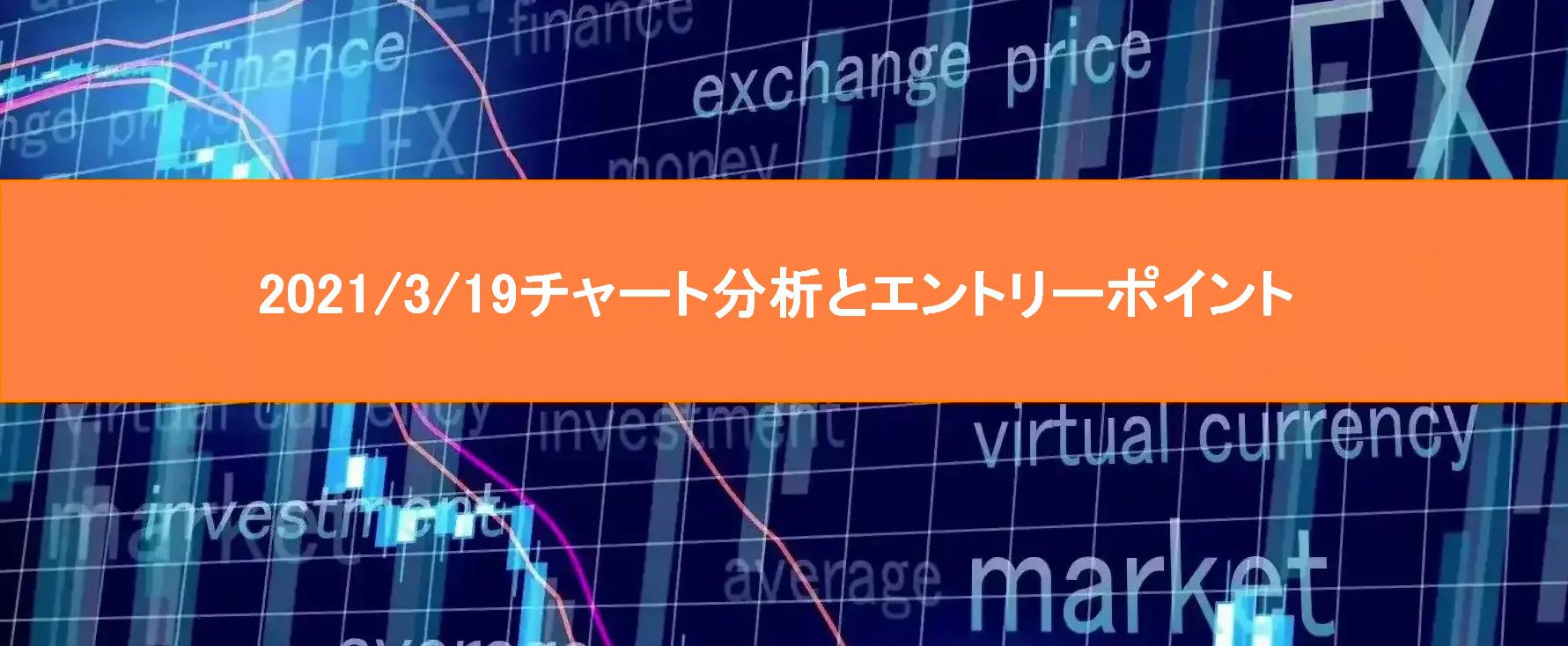 2021/3/19チャート分析とエントリーポイント