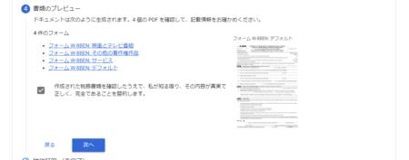 W-8BEN 納税フォーム4