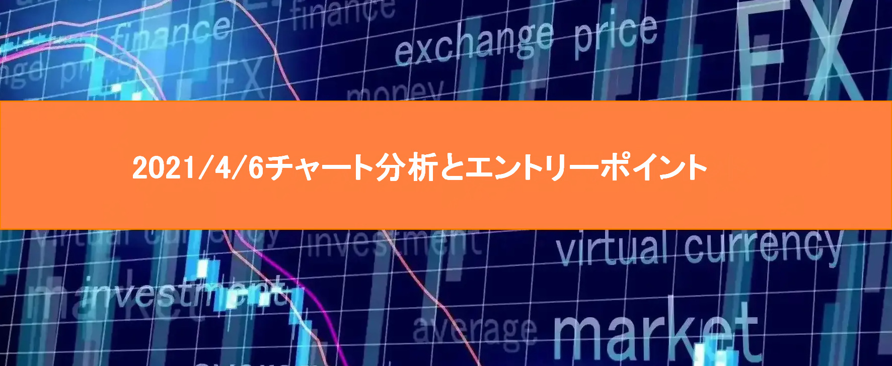 2021/4/6チャート分析とエントリーポイント