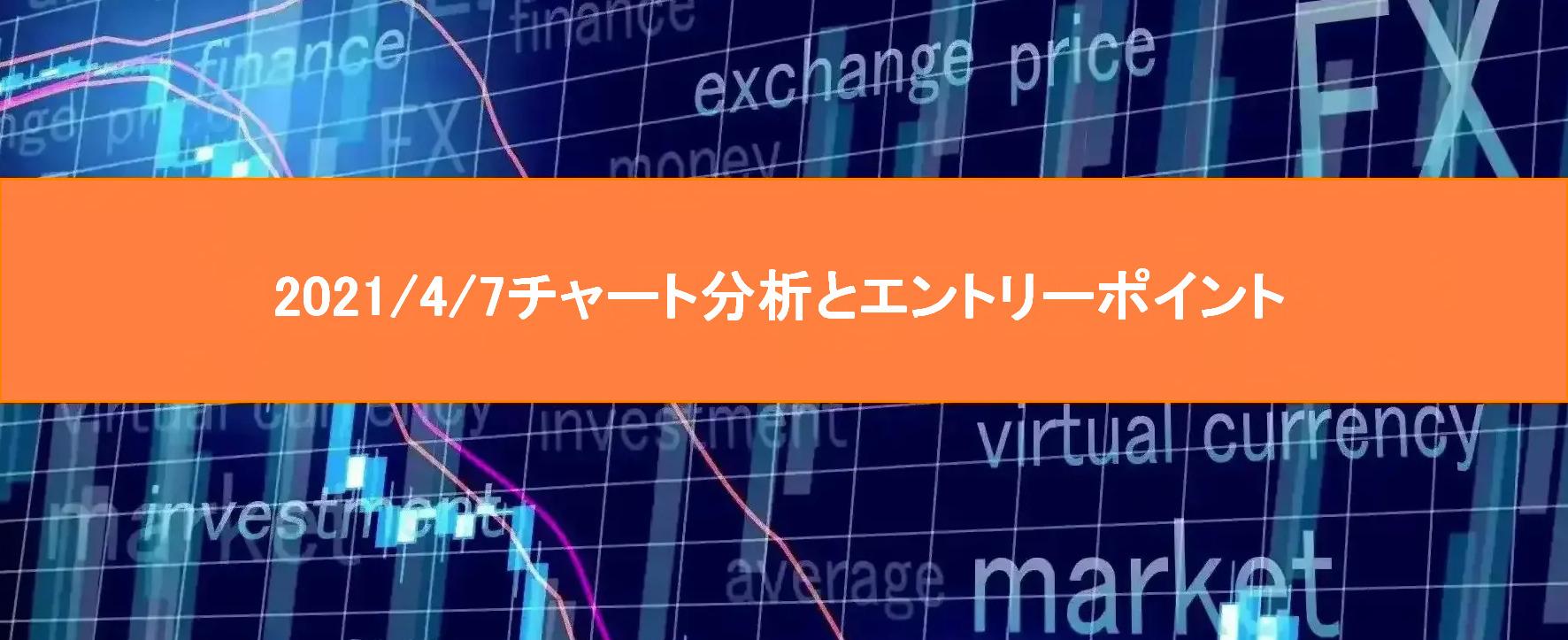 2021/4/7チャート分析とエントリーポイント