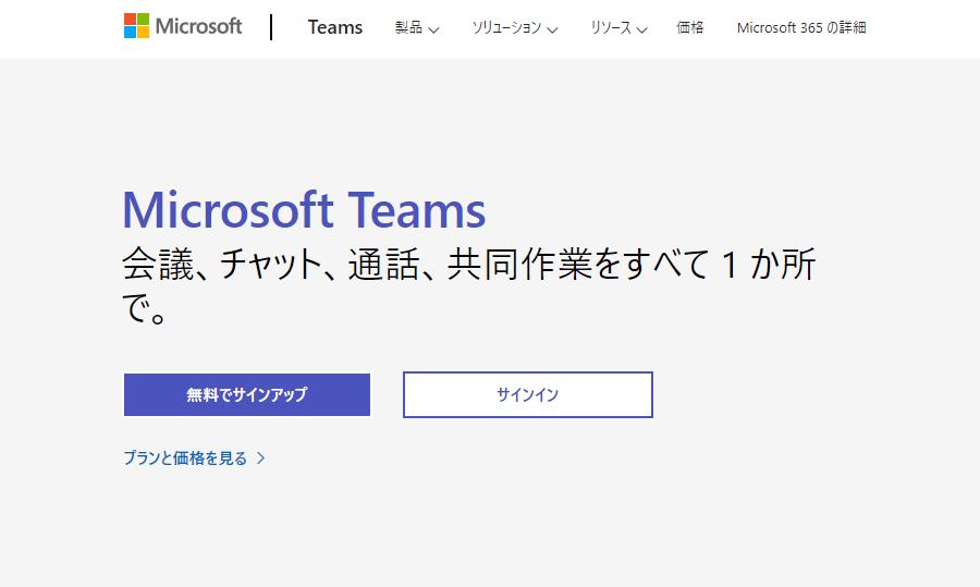 Microsoft365 Teams