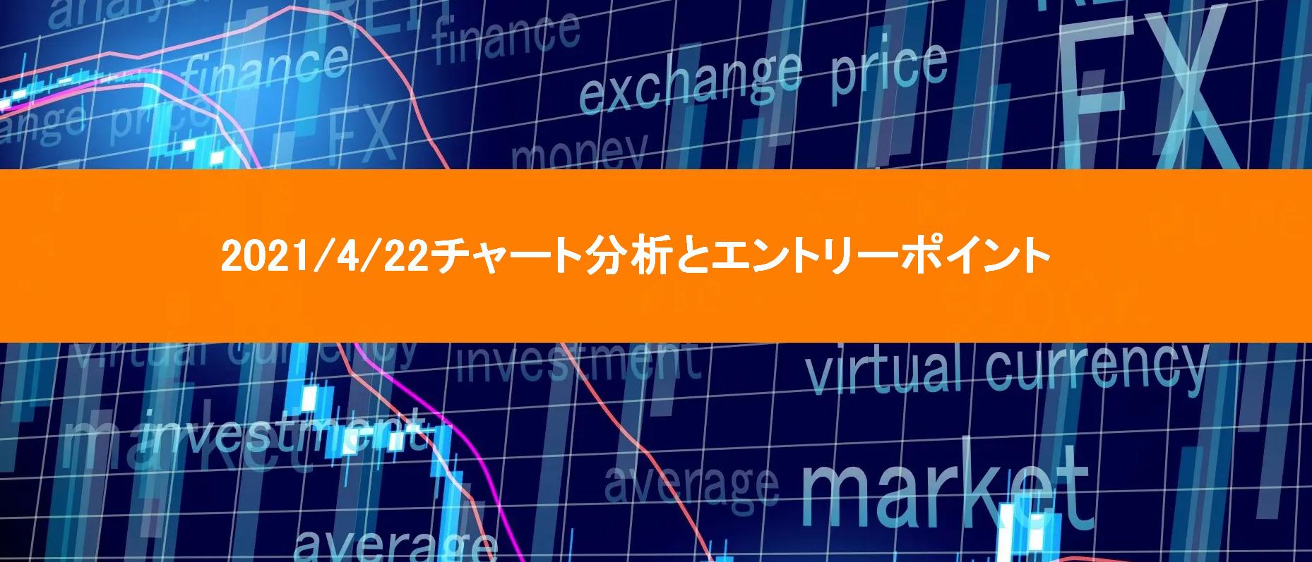 2021/4/22チャート分析とエントリーポイント