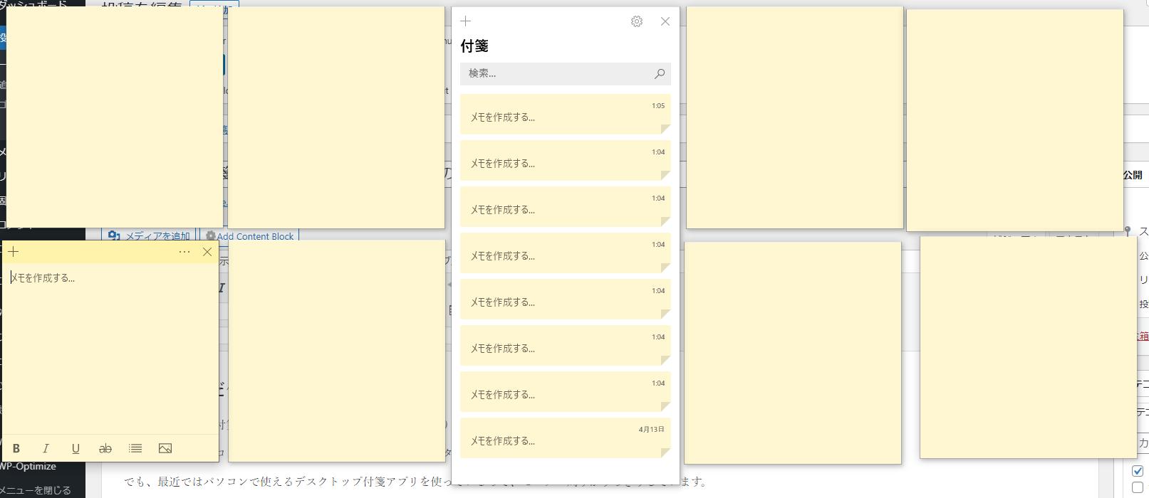 デスクトップ付箋アプリ