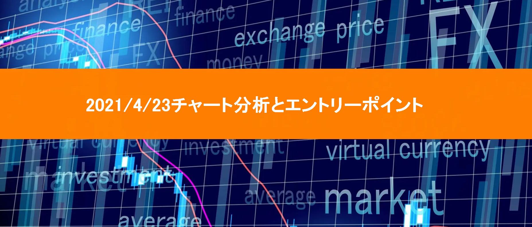 2021/4/23チャート分析とエントリーポイント