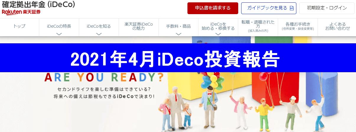 2021年4月iDeco投資報告