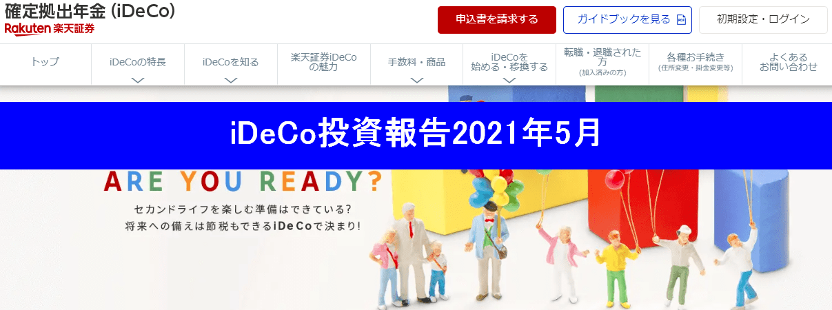 2021年5月iDeCo投資報告