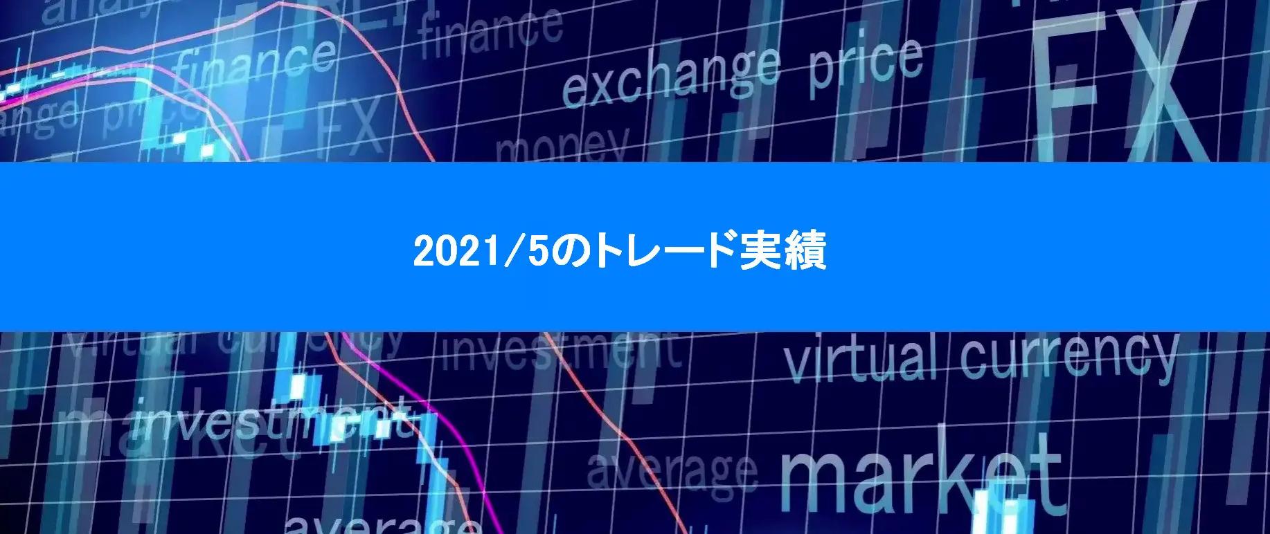 2021年5月のトレード実績