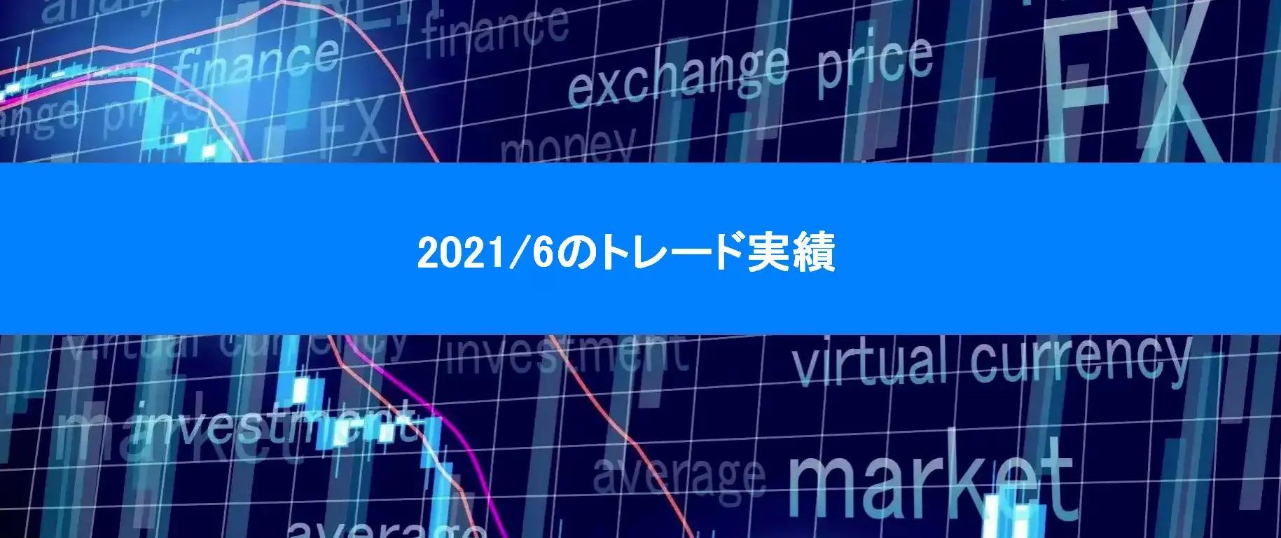 2021年6月のトレード実績