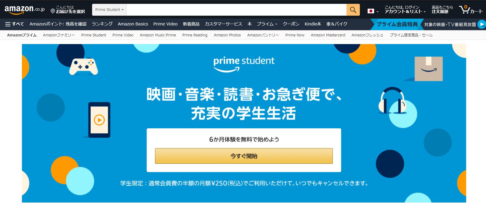 アマゾンプライム Student