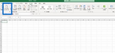 エクセル>データ>テキストまたはCSVから
