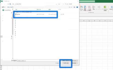 エクセル>CSVファイルのインポート