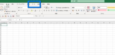 エクセル>リボン>データ
