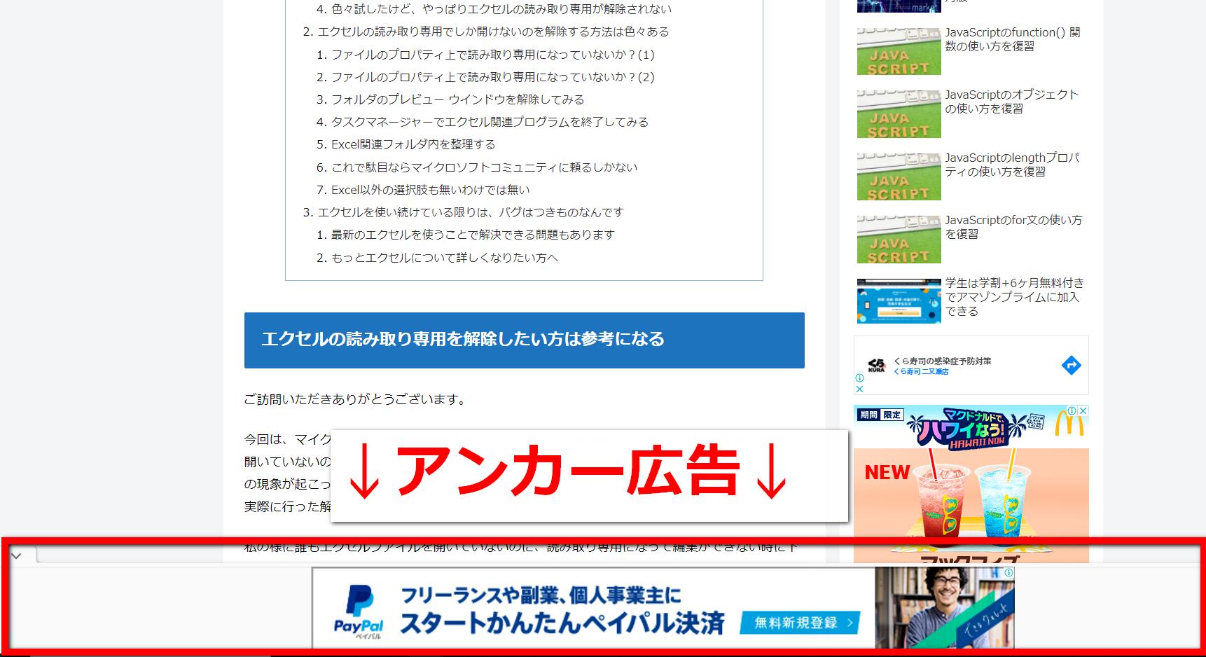 AdSenseアンカー広告