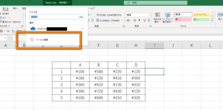 エクセル>ファイル名>バージョン履歴