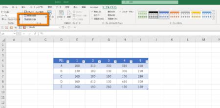 エクセル>テーブルデザイン>範囲に変換