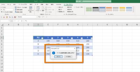 エクセル>テーブルデザイン>範囲に変換>テーブルを標準の範囲に変換しますか?