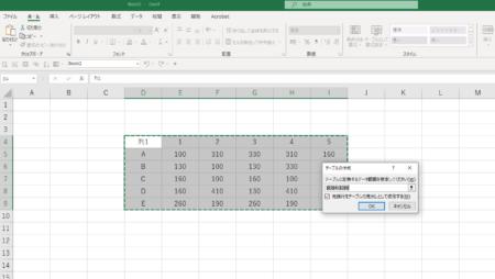 エクセル>テーブル変換