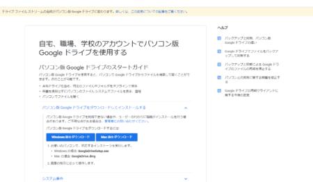 パソコン版Googleドライブ