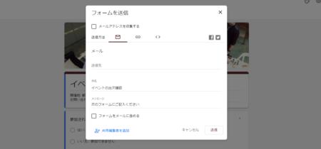 Googleフォーム>送信方法選択