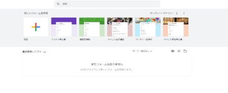 Googleフォーム>テンプレート