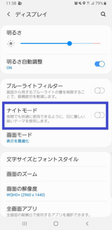 android>設定>ディスプレイ