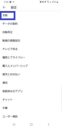 YouTubeアプリ>設定