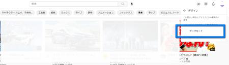 YouTube>アイコン>デザイン