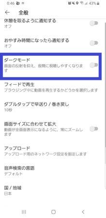 YouTubeアプリ>全般