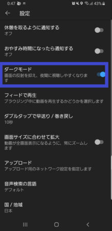 YouTubeアプリ>全般>ダークモード