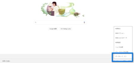 Google検索>設定>ダークモード>オフ