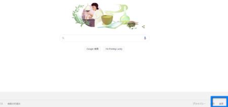 Google検索>設定