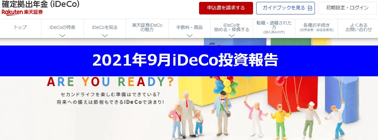 2021年9月iDeCo投資報告